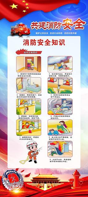 消防安全知识展架