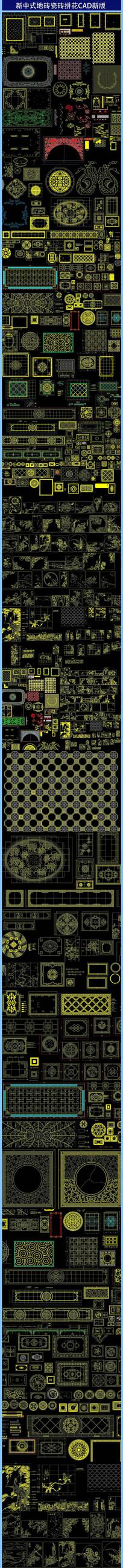 新中式地砖瓷砖拼花CAD新版