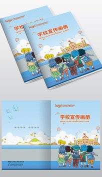 学校毕业幼儿画册封面设计