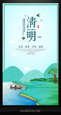 烟雨蒙蒙清明节宣传海报设计