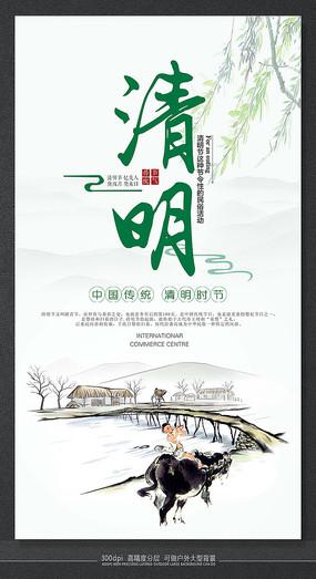 中国传统节日清明节海报设计 PSD