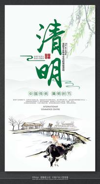 中国传统节日清明节海报设计