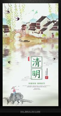 中国风传统节日清明海报素材