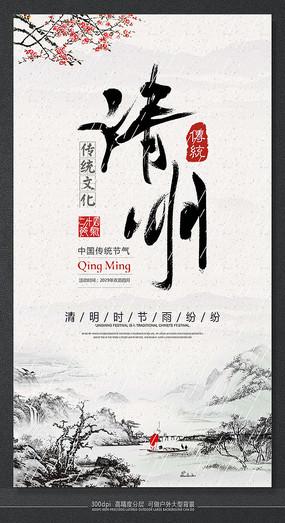 中国风传统清明节节日海报 PSD