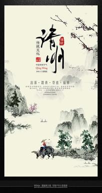中国风传统清明祭祖宣传海报