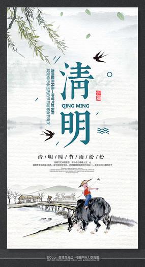 中国风大气清明传统节日海报 PSD