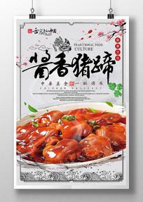 中国风酱香猪蹄美食宣传海报