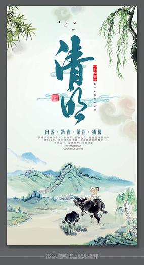 中国风清明传统节日海报 PSD