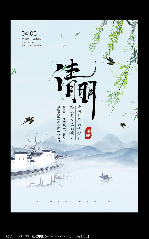 中国风清明节宣传海报图片