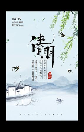 中国风清明节宣传海报