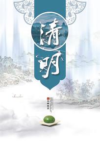中国风清明节宣传海报模板