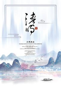 中国风清明节宣传海报设计
