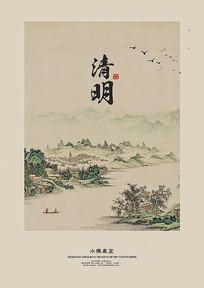 中国风清明宣传海报设计
