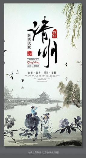 中国风时尚大气清明节海报 PSD