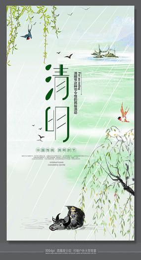 中国风时尚清明节海报模板 PSD