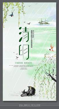 中国风时尚清明节海报模板