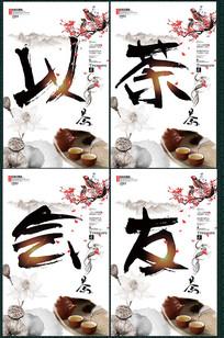 中国风以茶会友茶文化展板