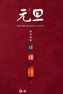 中国风元旦海报