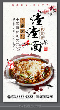 中华传统面食渣渣面海报素材