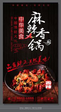 中华美食麻辣香锅海报素材