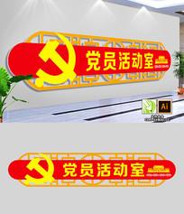 中式红色党员活动室党建文化墙