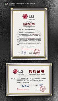 LG官方淘宝网店微信授权证书