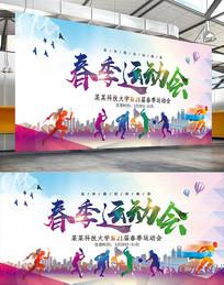 炫彩春季运动会展板设计