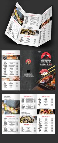 餐饮寿司创意三折页