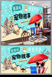 宠物故事宠物店背景墙