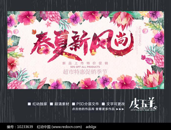 创意春夏新风尚宣传海报图片