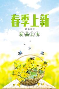 春季上新海报设计