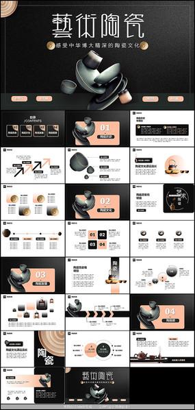 瓷产品介绍PPT模板