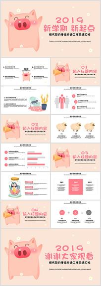 粉红猪教育培训教学计划卡通PPT