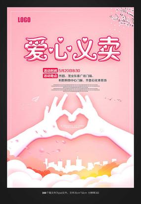 粉色爱心义卖活动海报