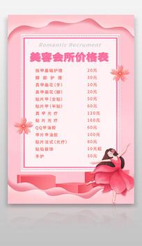 粉色美容美甲价目表促销海报
