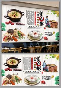 复古中式养生粥餐饮小吃背景墙