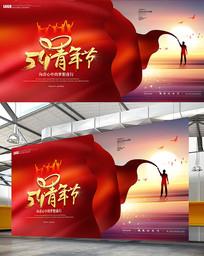 高端54青年节宣传展板