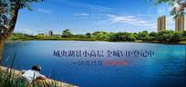 高端地产湖景海报