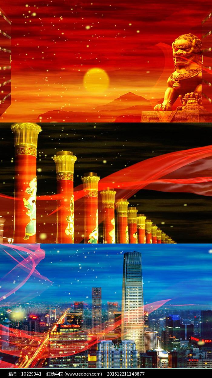 中国红舞台网_歌曲大中国舞台背景视频素材_红动网