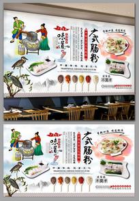 广式肠粉餐厅美食背景墙