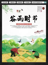谷雨时节宣传展板设计