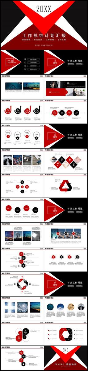 红色商务报告计划总结PPT