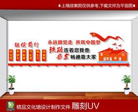 红色铁路文化墙设计