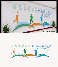 弘杨运动精神文化墙