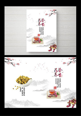 花茶画册封面设计