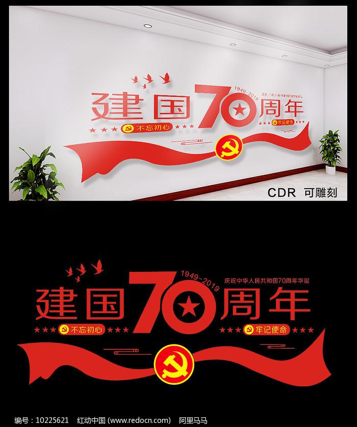 建国70周年文化墙图片