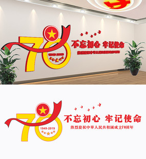 建国70周年文化墙