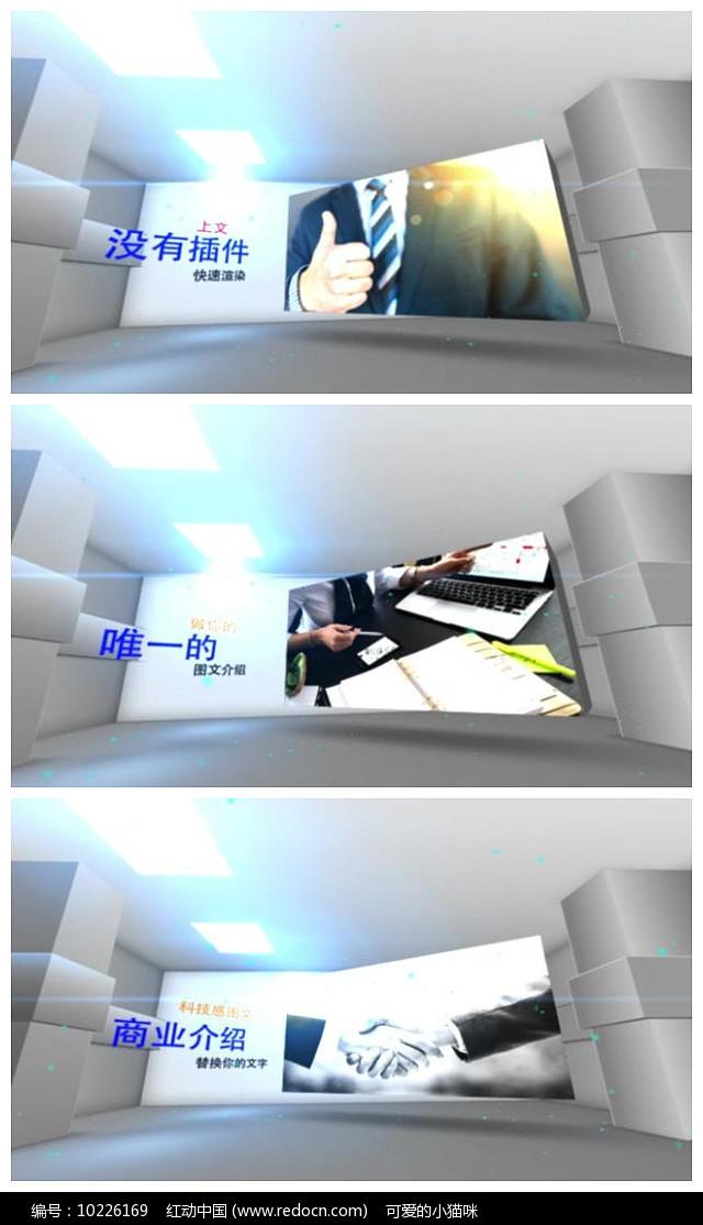 简洁大气三维企业宣传片头AE模板图片