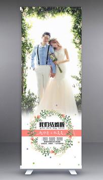 简洁结婚婚礼展架设计