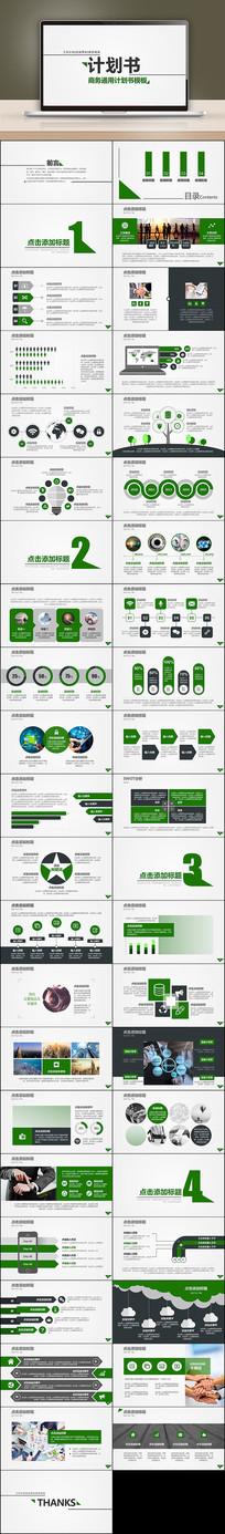 简洁素雅绿色商业计划书模板